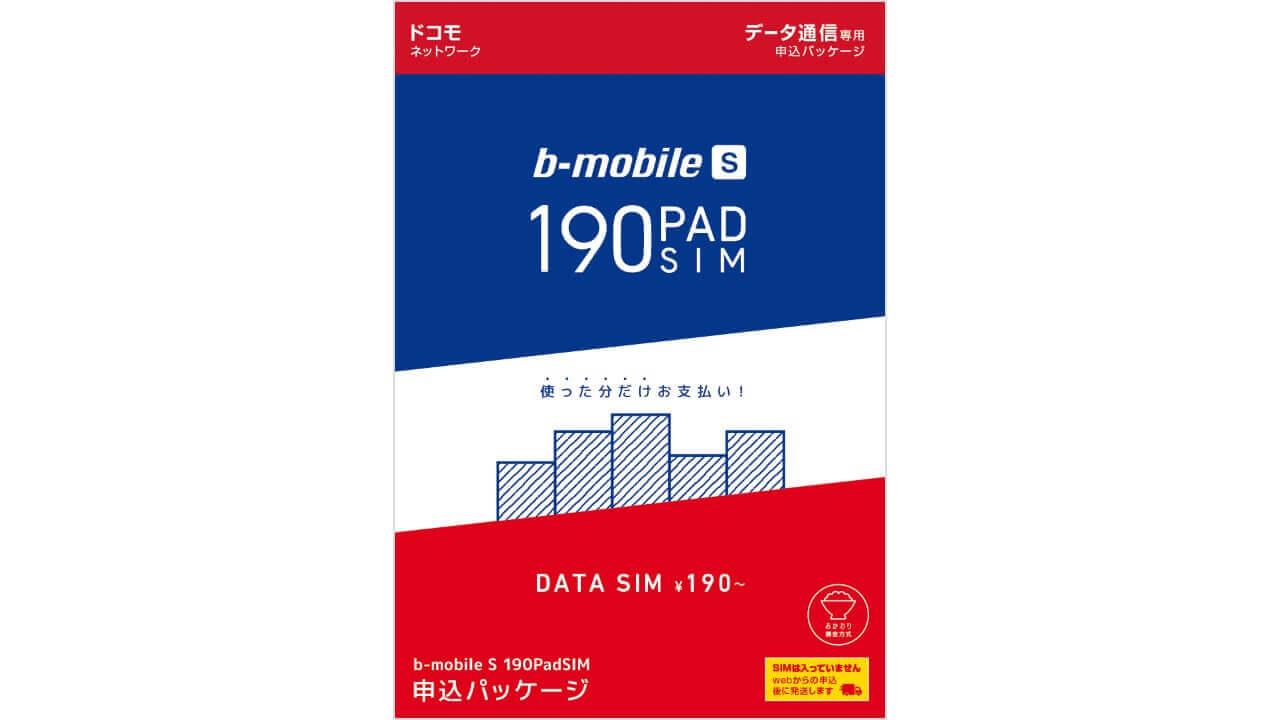 日本通信が「190 PAD SIM」にドコモ回線を追加、SMS付も選択可能に