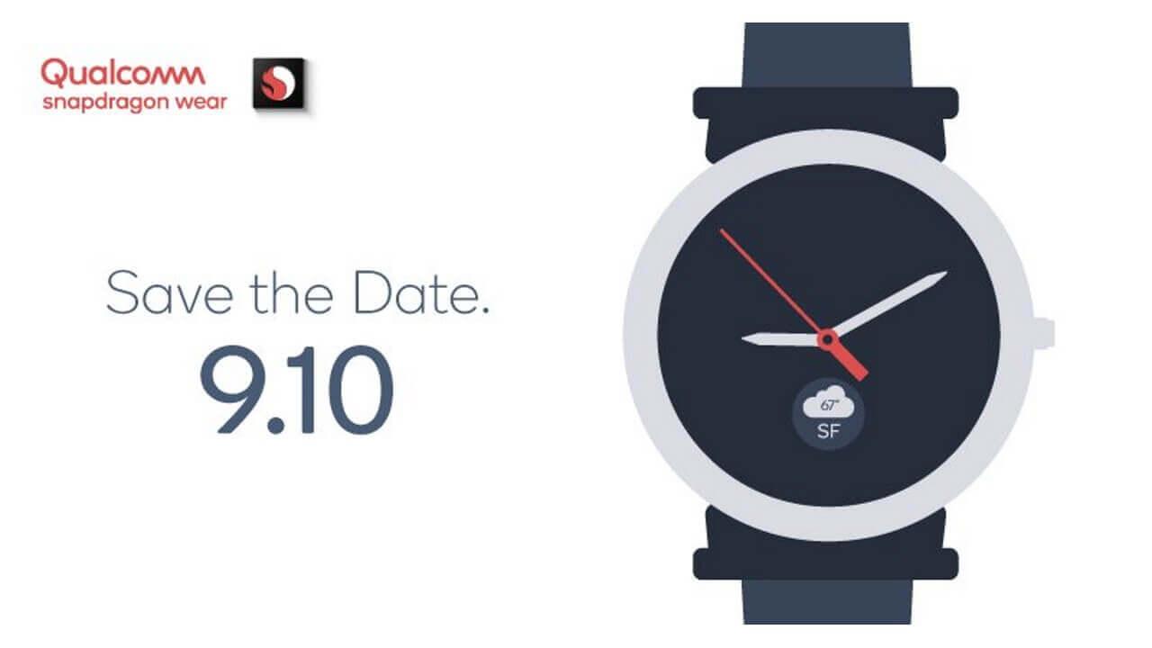 Qualcomm、9月10日に次世代ウェアラブルプロセッサを発表へ