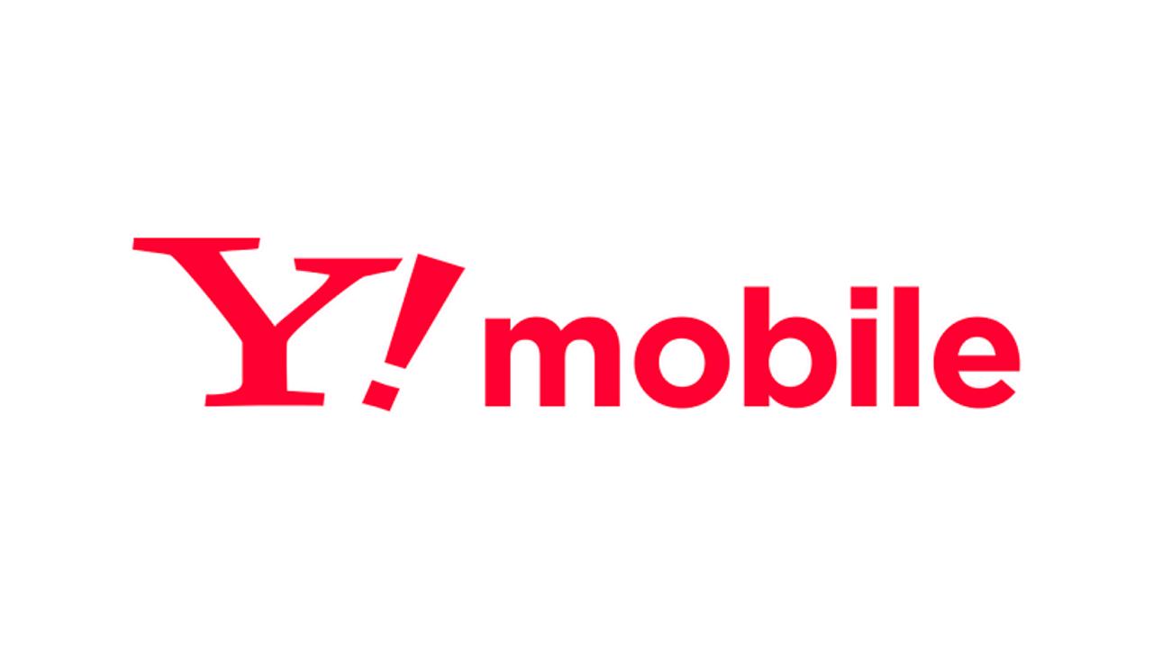 ワイモバイル、20GB大容量「シンプル20」2020年12月下旬提供へ