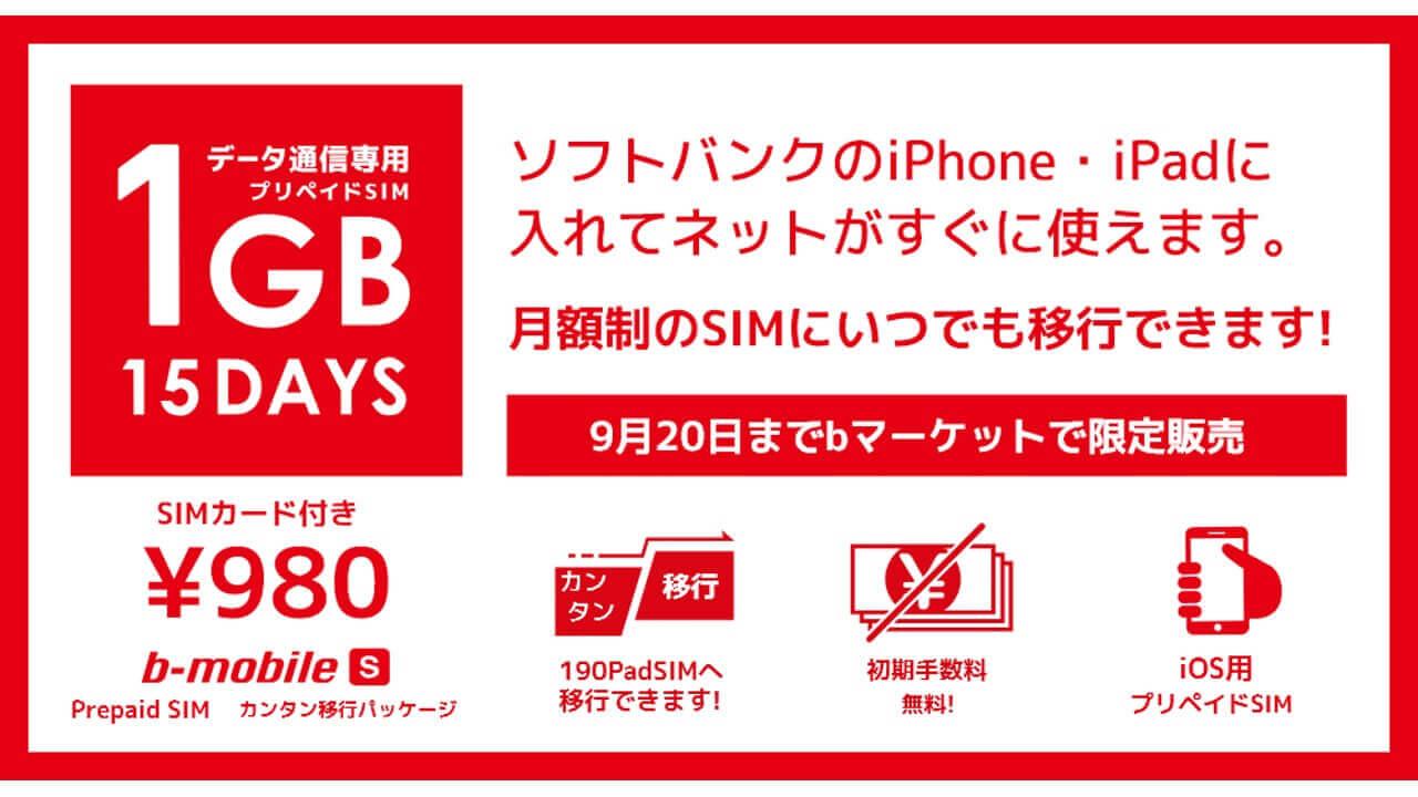 日本通信、「190 PAD SIM」に移行できるソフトバンク回線のプリペイド「1GB 15DAYS」を発売