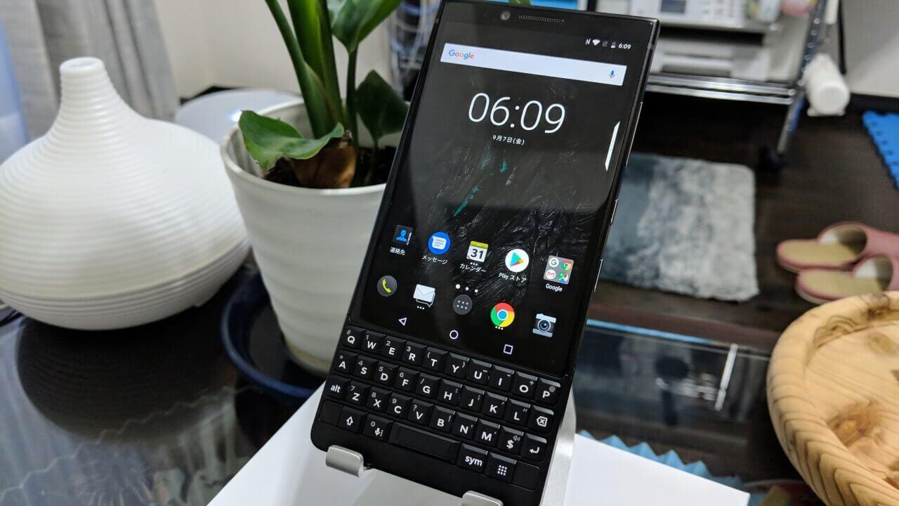 国内版「BlackBerry KEY2」がついに発売