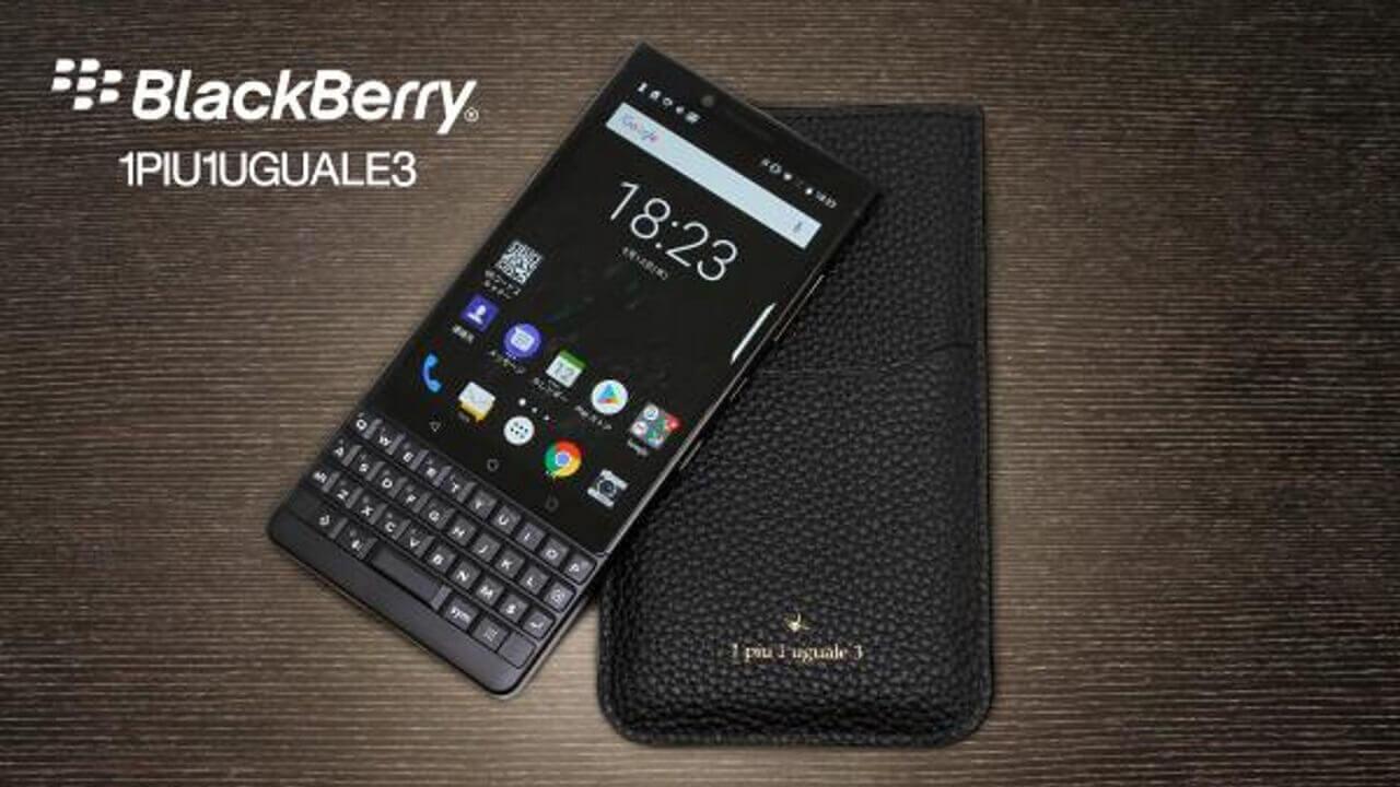 本革ケース同梱「BlackBerry KEY2 Black 1PIU1UGUALE3スペシャルパッケージ」発売