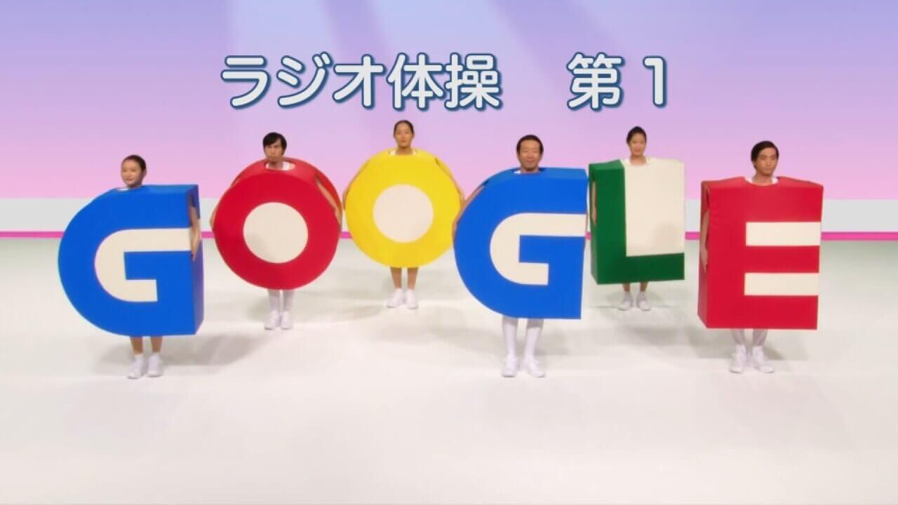 Google、「ラジオ体操」86周年を祝うシュールなDoodleを公開