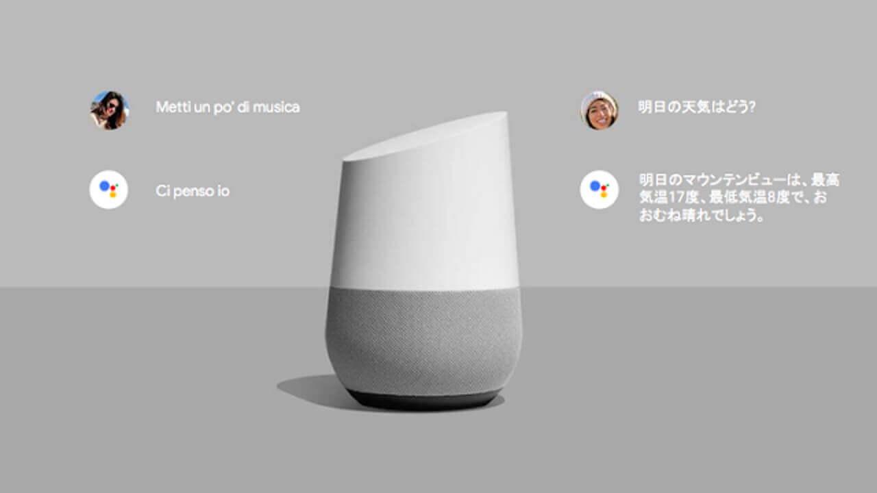 「Google アシスタント」が複数言語での利用をサポート、設定方法も紹介