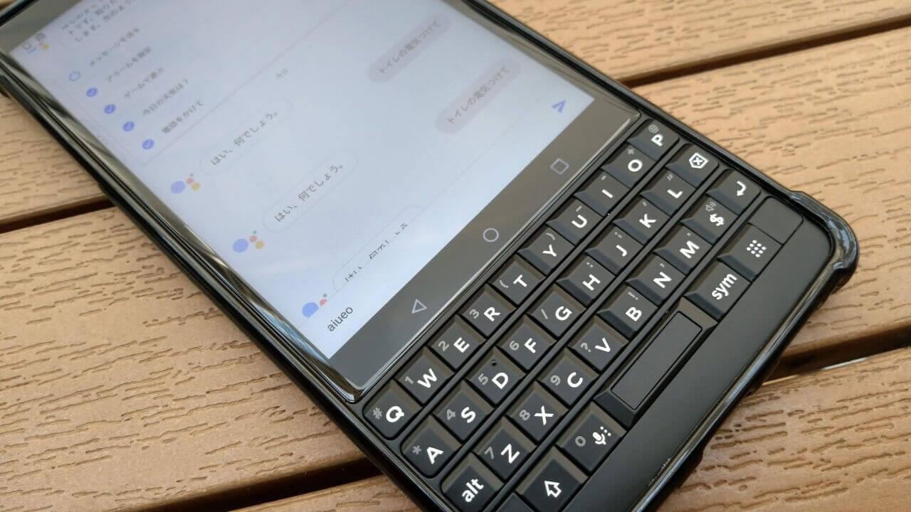 続・「Google アシスタント」にキーボード日本語入力できなバグ【BlackBerry KEY2 レポート】