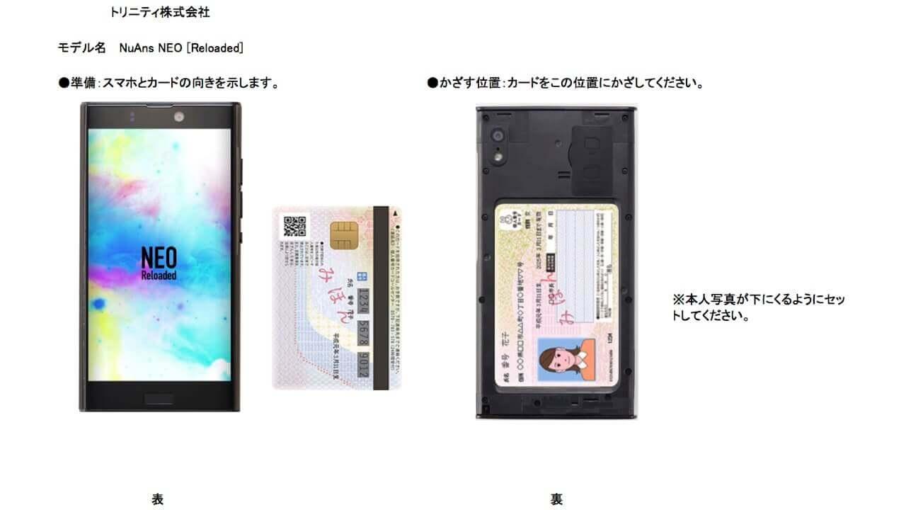 「NuAns NEO [Reloaded]」がマイナンバーカードの読み取り機能をサポート、公的認証サービスが利用可能に