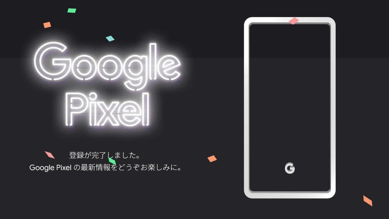 Google、Google Pixel製品の国内投入を正式発表