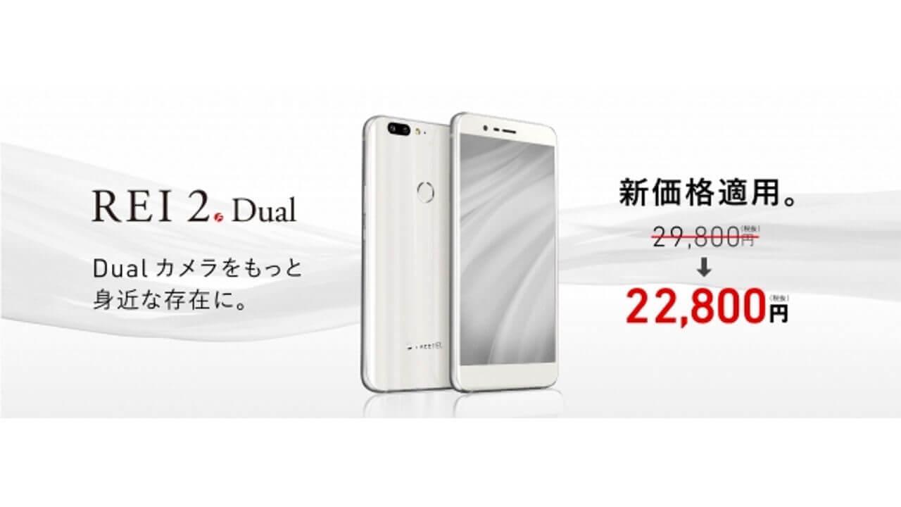 3社VoLTE対応「FREETEL REI 2 Dual」、公式価格が7,000円値下がり