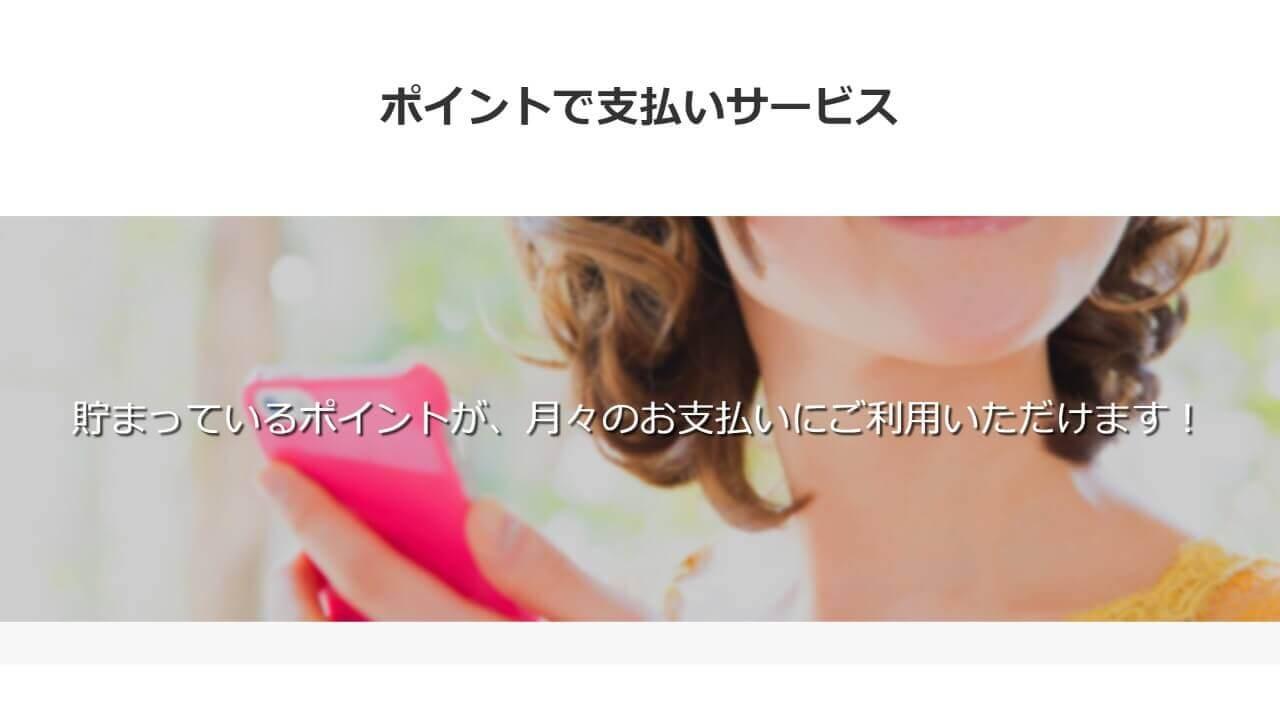 カード利用分をポイントで支払うことができる「楽天カード ポイントで支払いサービス」提供