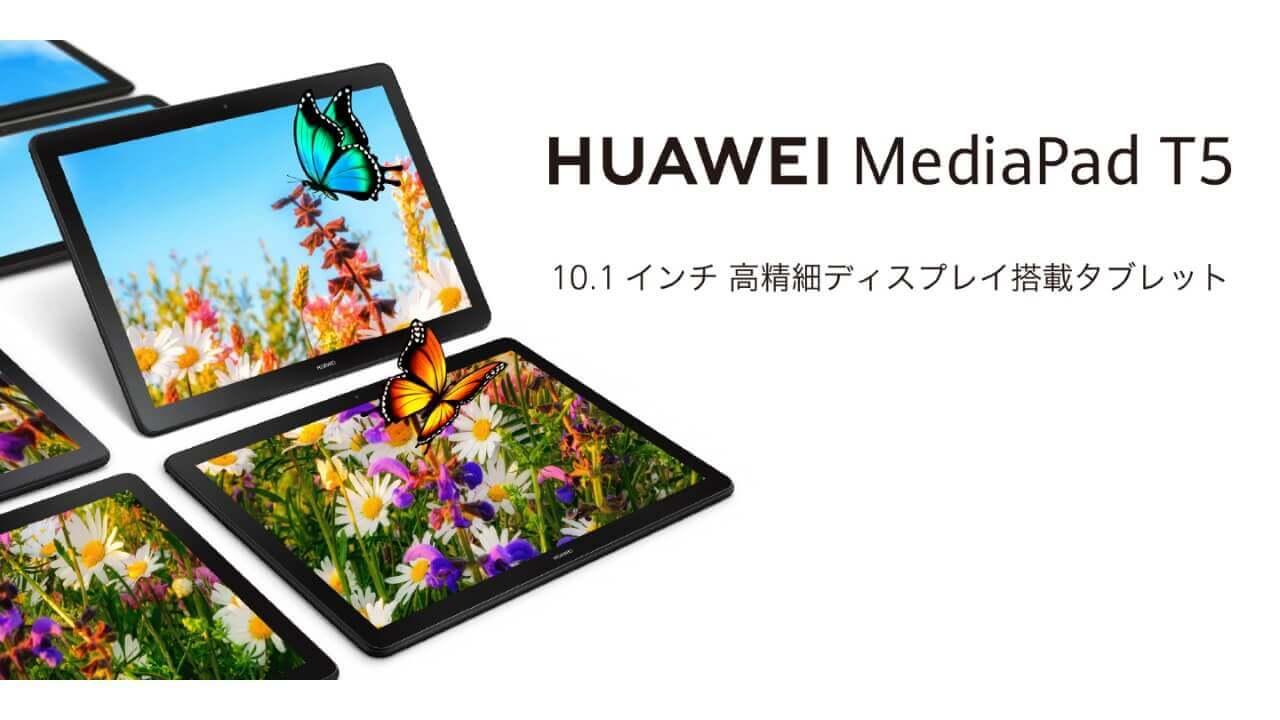 次世代エントリータブレット「Huawei MediaPad T5」国内投入発表