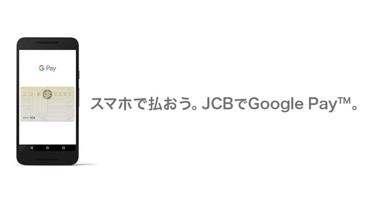 「Google Pay」のQUICPayサポートは10月9日より開始?JCBがフライング