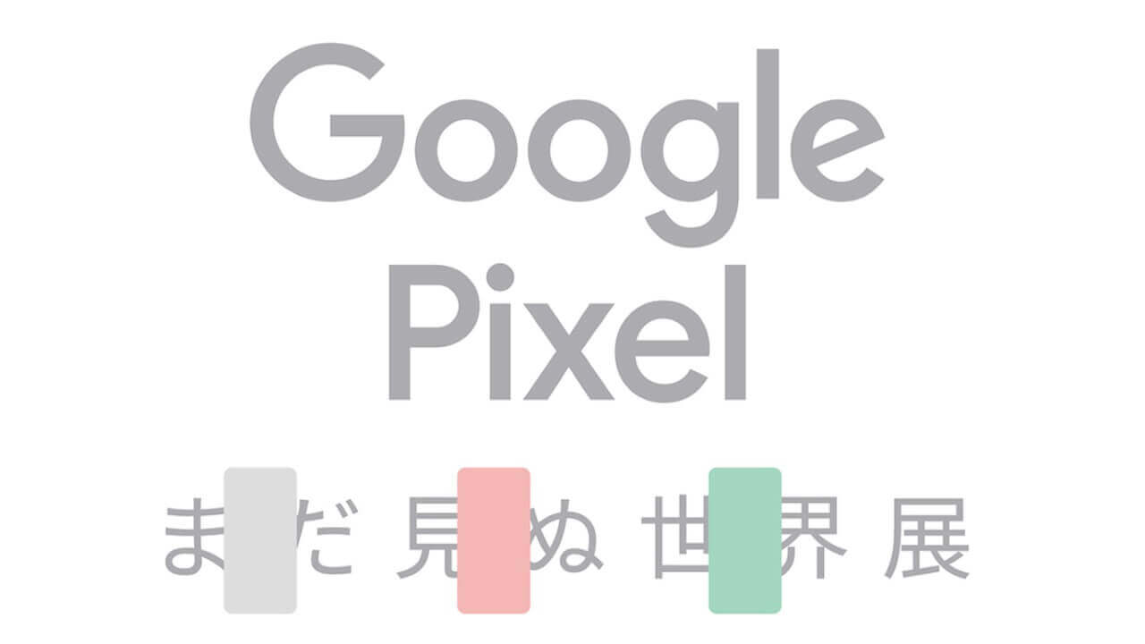 10月20日より表参道で先行体験イベント「Google Pixel まだ見ぬ世界展」開催