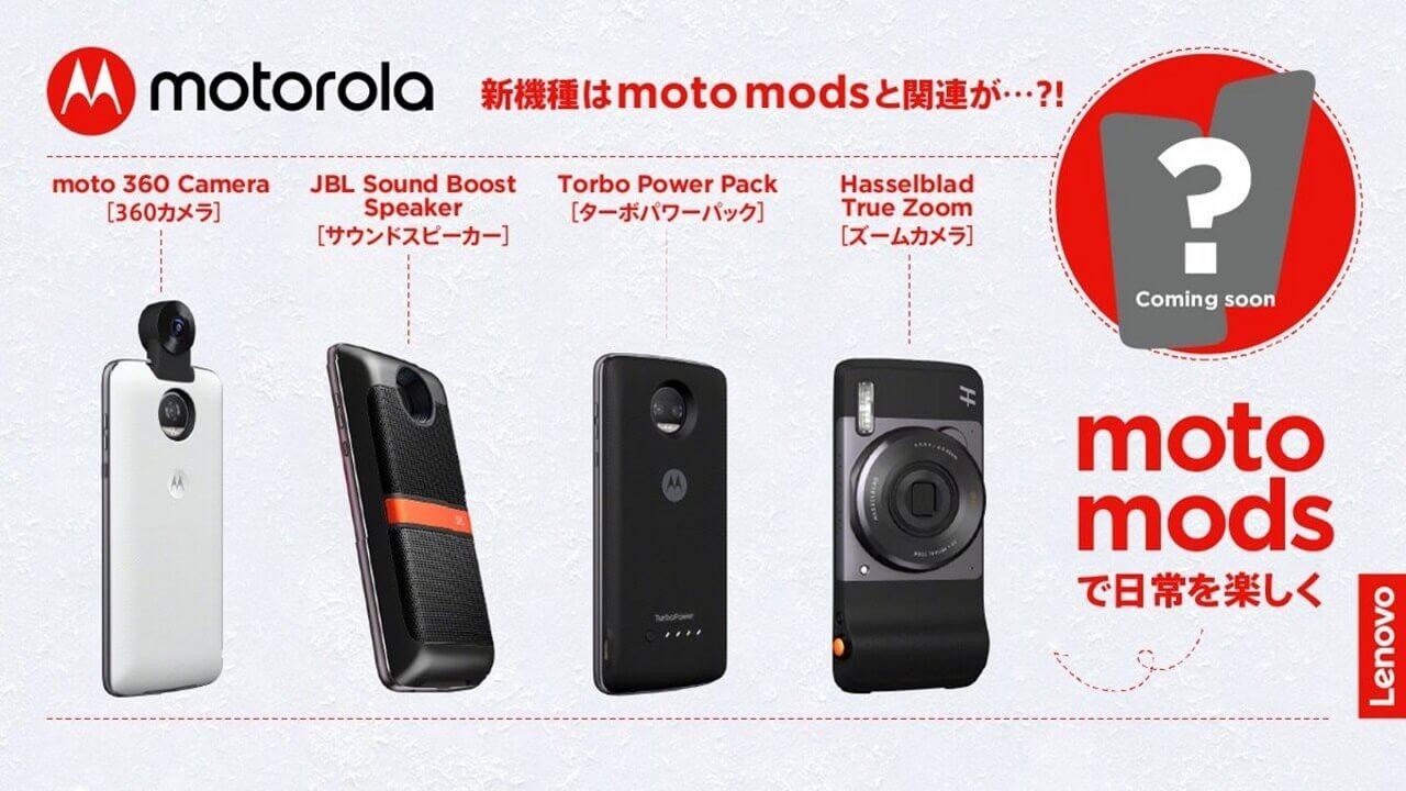 Motorola、国内向けMoto Mods対応新機種投入に向けたティザーを開始