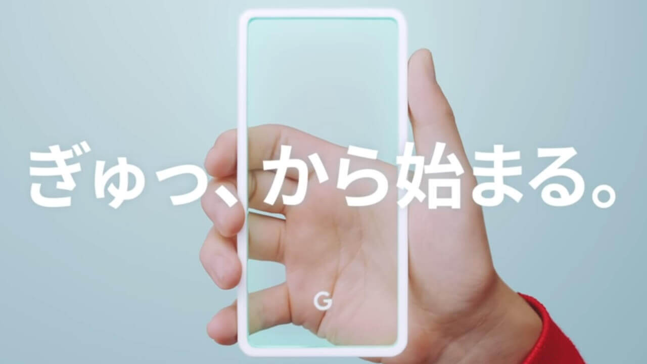 「Google Pixel」スマートフォンのティザー更新、スクイーズ機能を暗にアピール