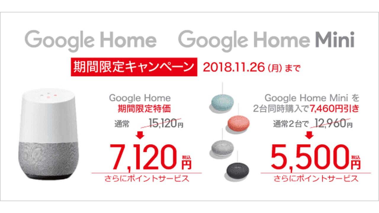 ビックカメラも「Google Home」特価販売開始、11月26日まで