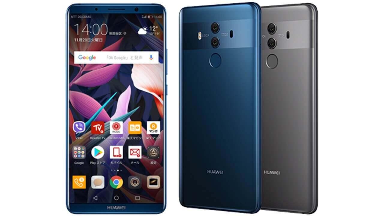 国内版「Huawei Mate 10 Pro」がついにau VoLTEをサポート