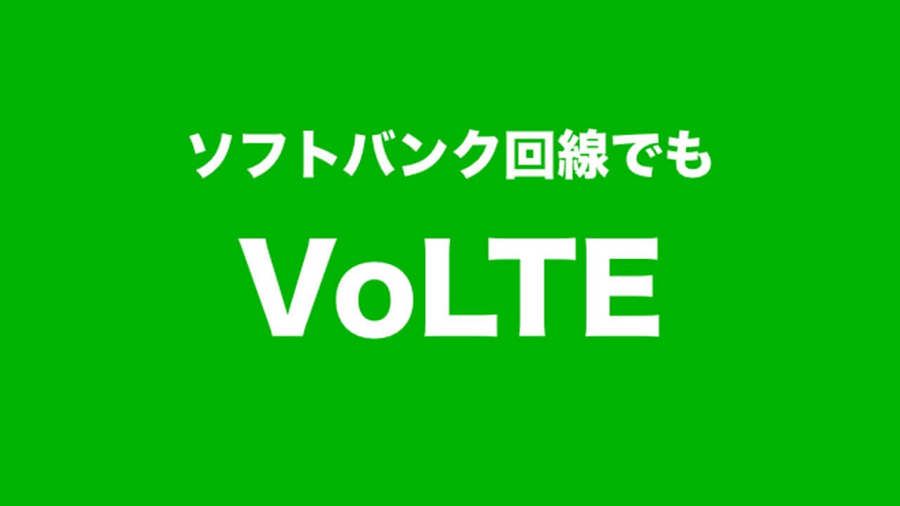 LINEモバイル、ソフトバンク回線でVoLTEが利用可能に