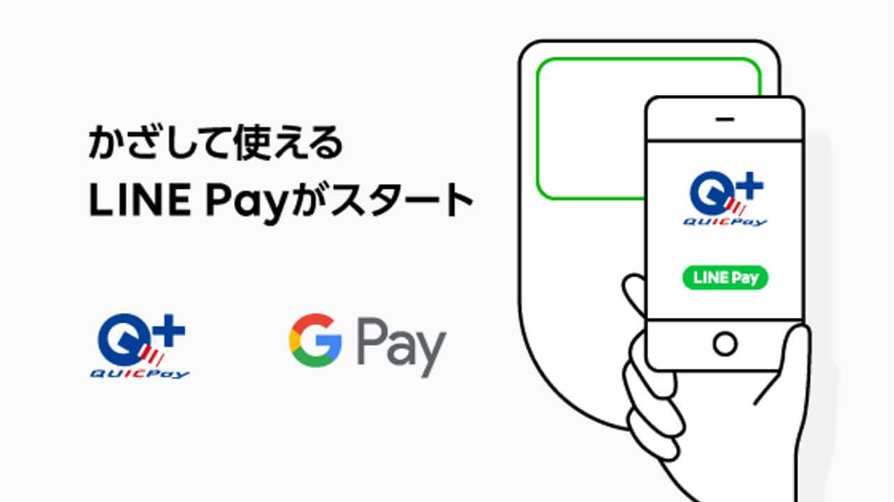 Google PayでLINE Payを利用可能に、Android限定