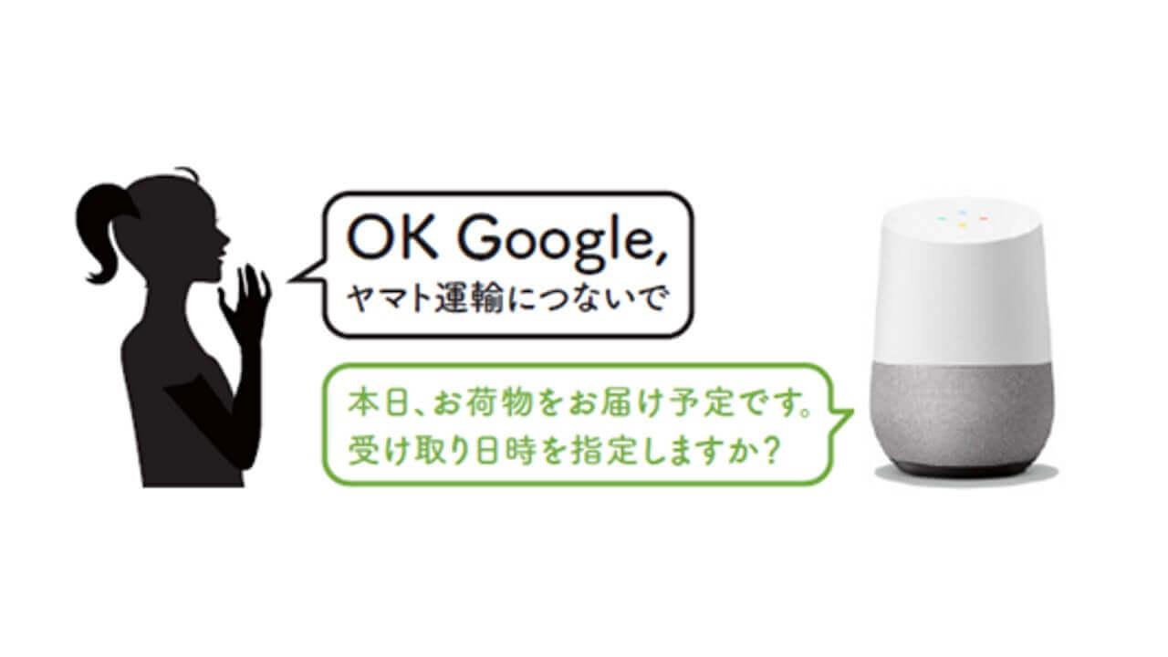 「Google アシスタント」でヤマトの当日配達荷物確認や日時変更が可能に
