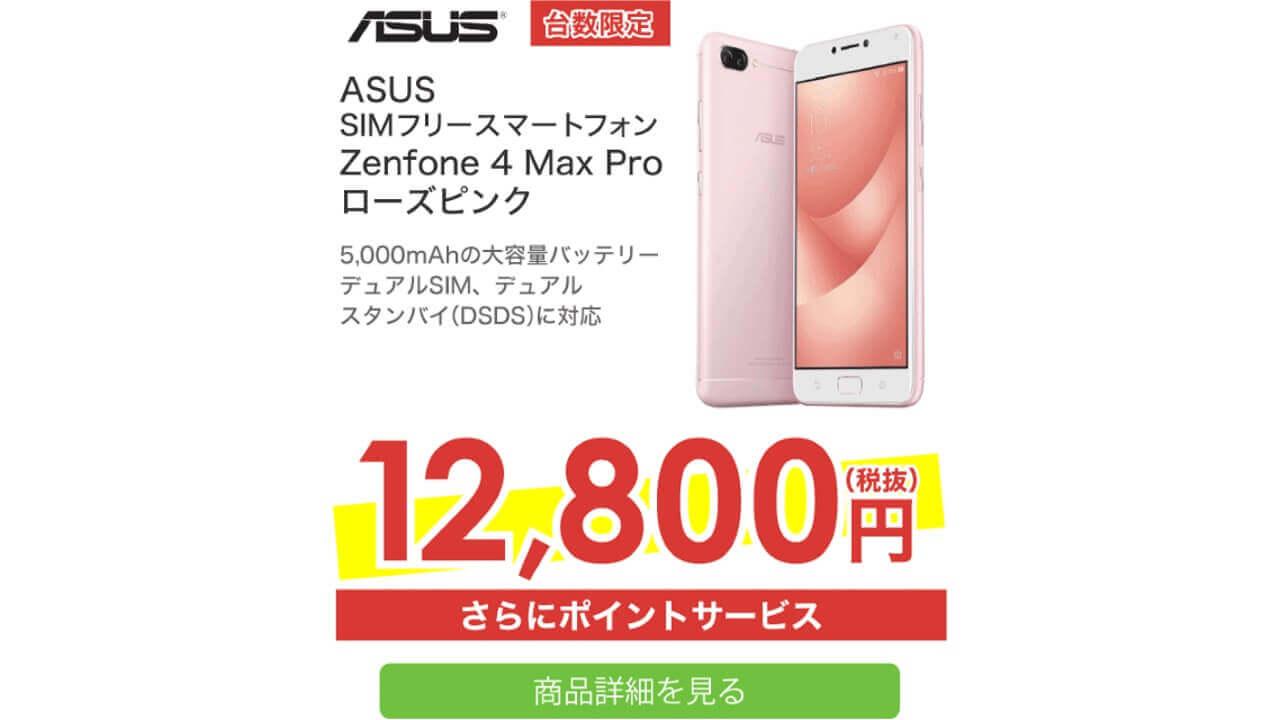 あの衝撃再び!ビックカメラの「ZenFone 4 Max Pro」超特価販売【11月11日10時開始】