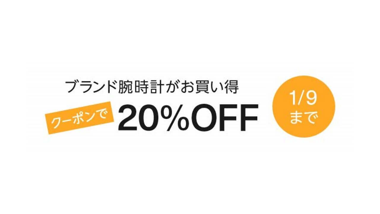 AmazonでFossilとSKAGEN製Wear OSが20%引きに、1月9日まで
