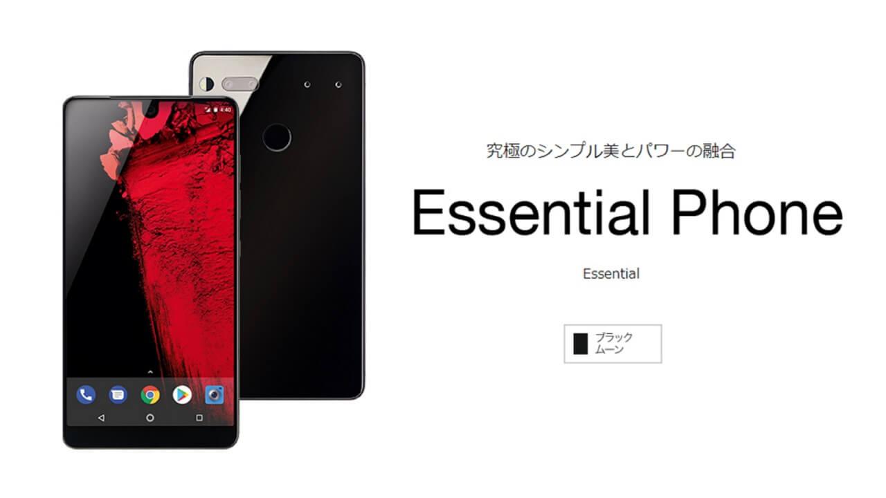 楽天スーパーセールで「Essential Phone」が半額に!【12月4日20時開始】