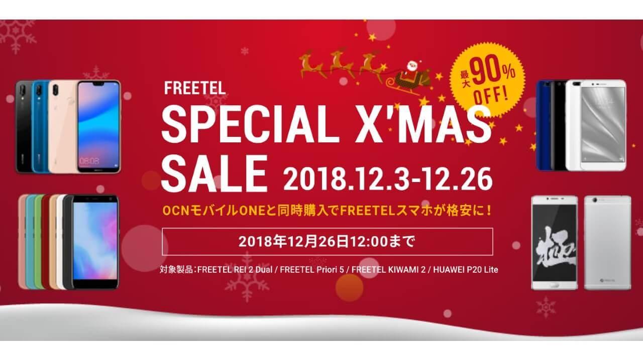 「KIWAMI 2」がたったの3,980円!【FREETELスペシャルクリスマスセール】