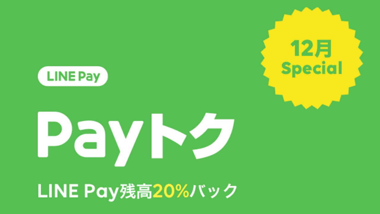 「LINE Pay」20%還元を急遽開始、12月末まで