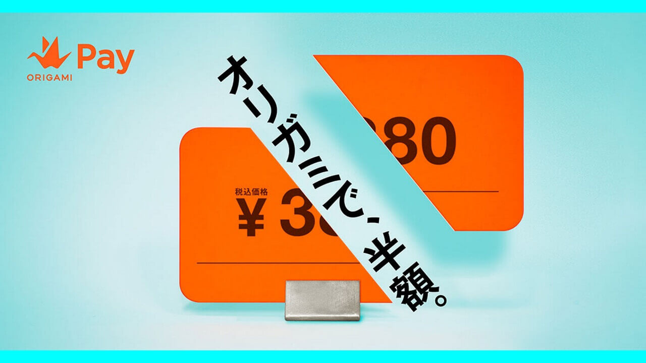 「Origami Pay」最大半額キャンペーン第3弾、関東関西のケンタッキーにて