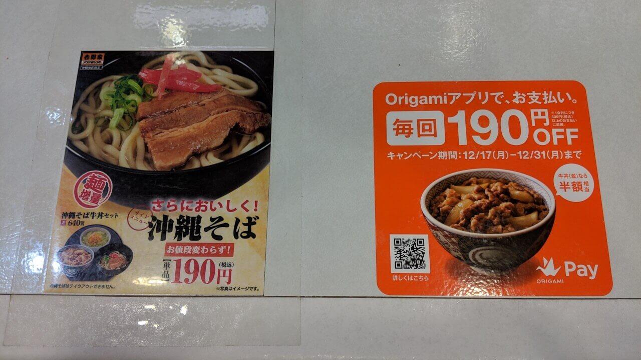 「Origami Pay」吉野家190円引きで沖縄そばが無料、そう沖縄ならね【レポート】