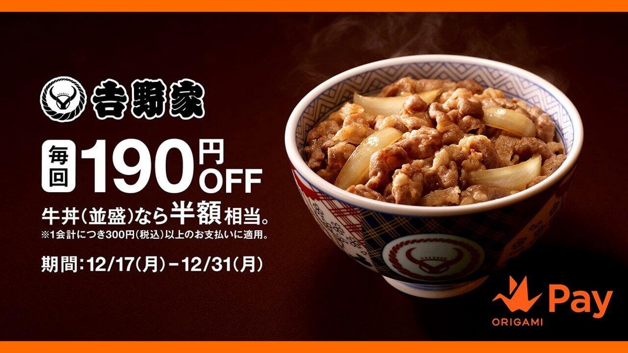 「Origami Pay」吉野家で何度でも190円引きに!12月31日まで