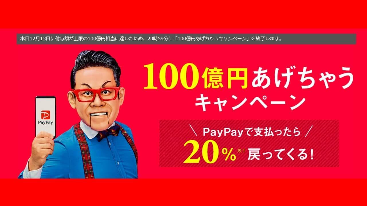 PayPay、20%還元「100億円あげちゃうキャンペーン」たった10日で終了