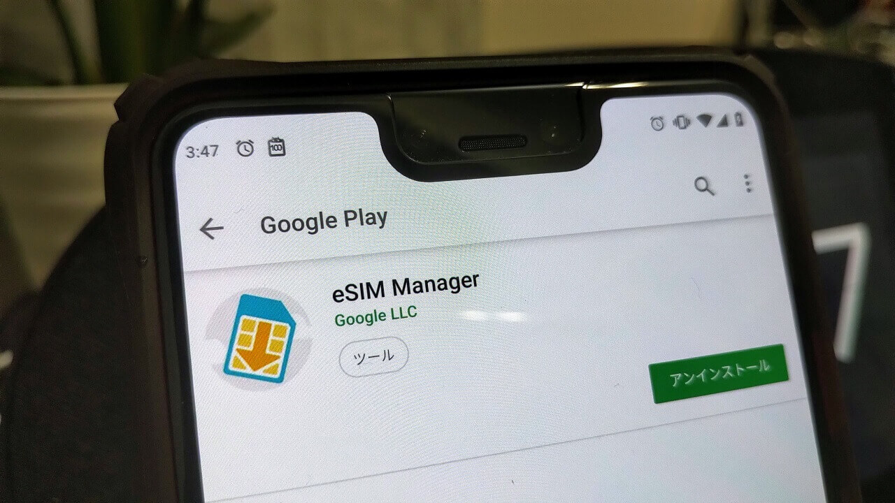 Google、「Pixel 3」eSIMのネットワークキャリア拡大を発表