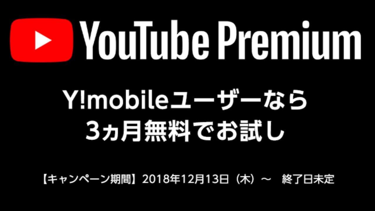 ワイモバイル「YouTube Premium 3ヵ月無料キャンペーン」開始、既存ユーザーも対象