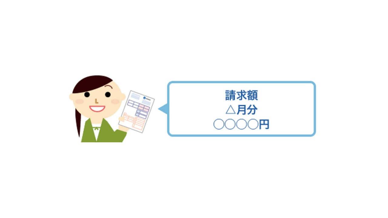 NTTドコモ、2カ月ごとの料金支払いサービス「翌月合算請求」を提供開始