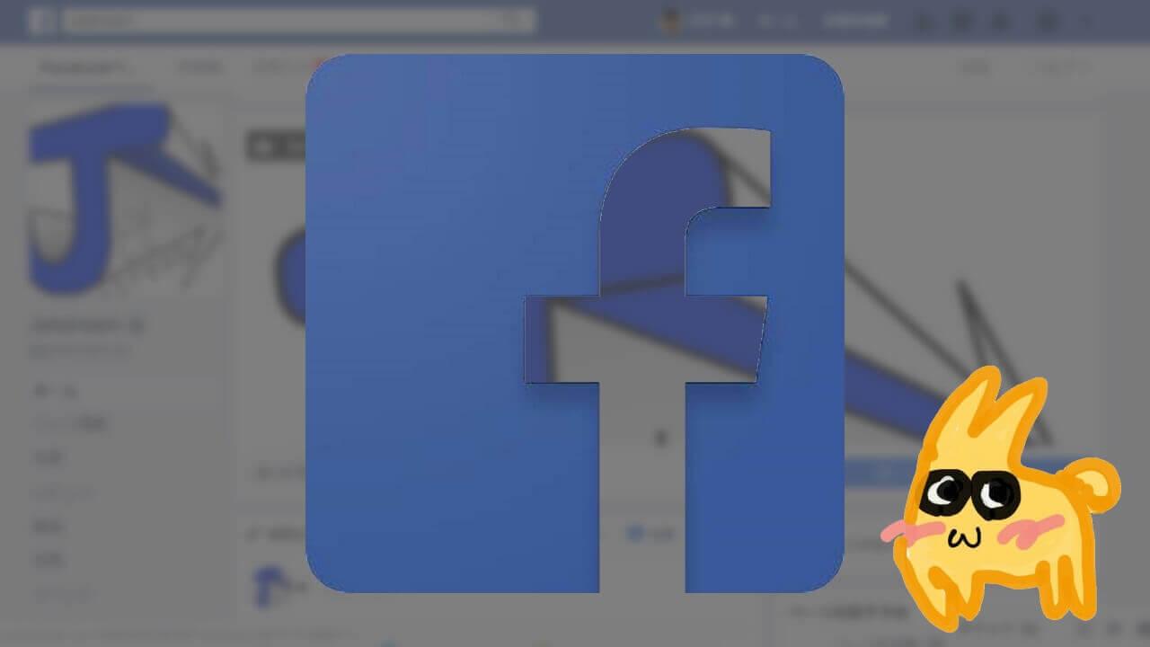 連携技のFacebook乗っ取りスパムが来た【レポート】