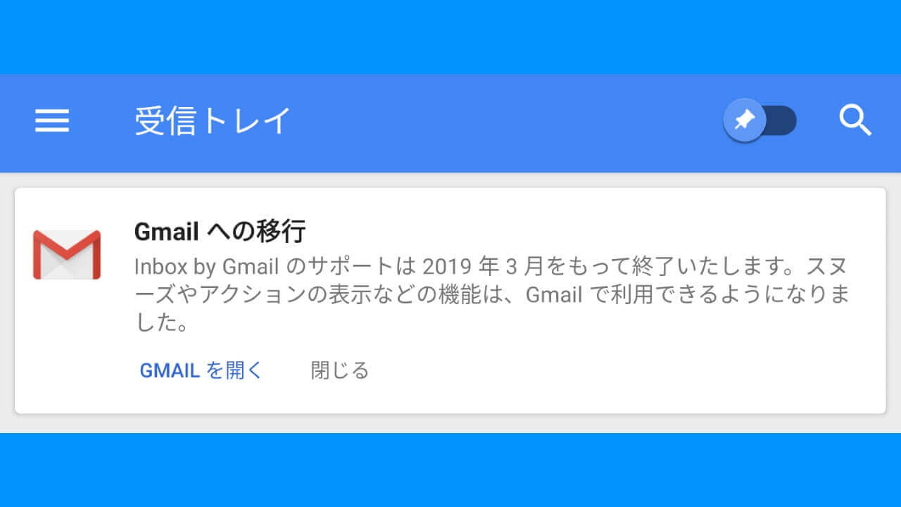 「Inbox」から「Gmail」への移行催促、アプリでも開始