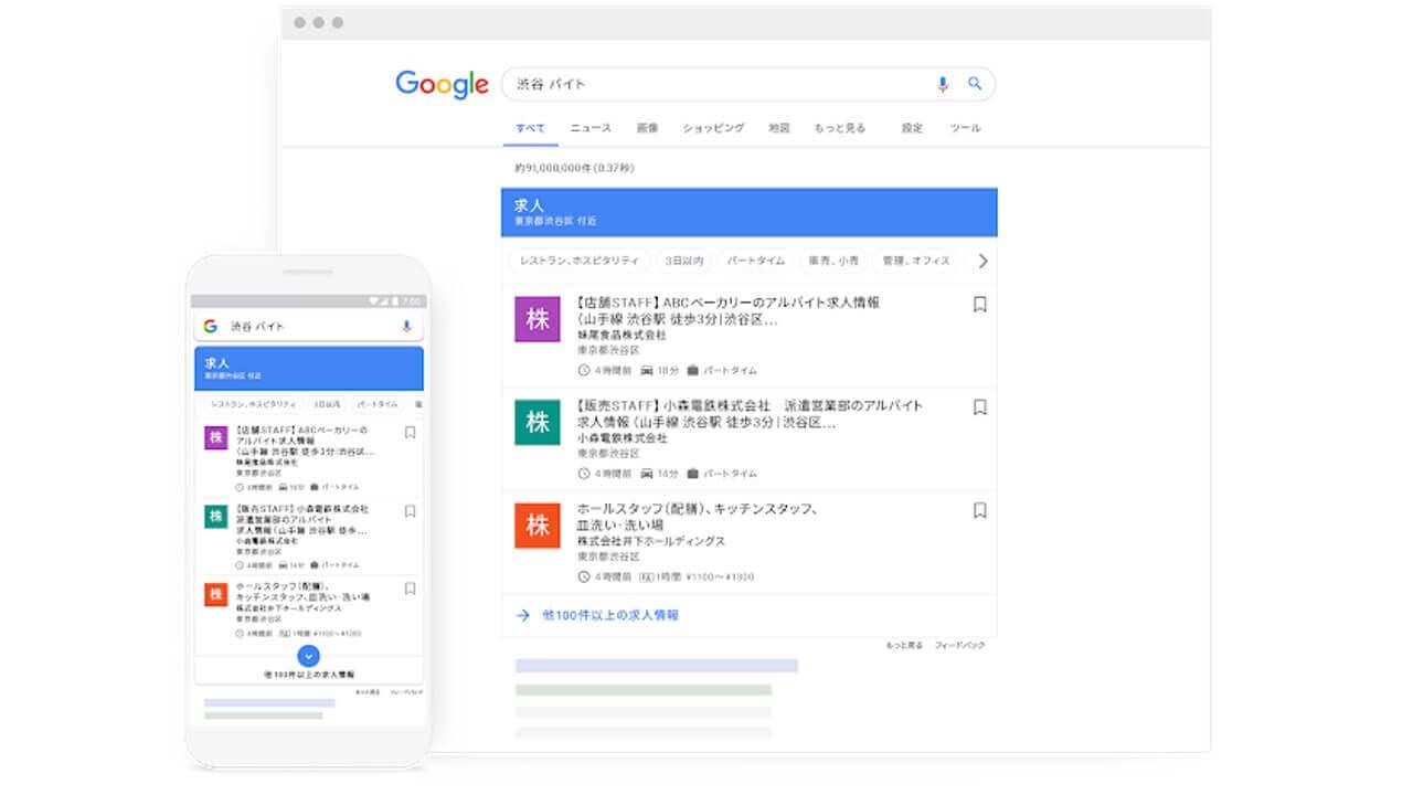 「Google しごと検索」が国内で提供開始