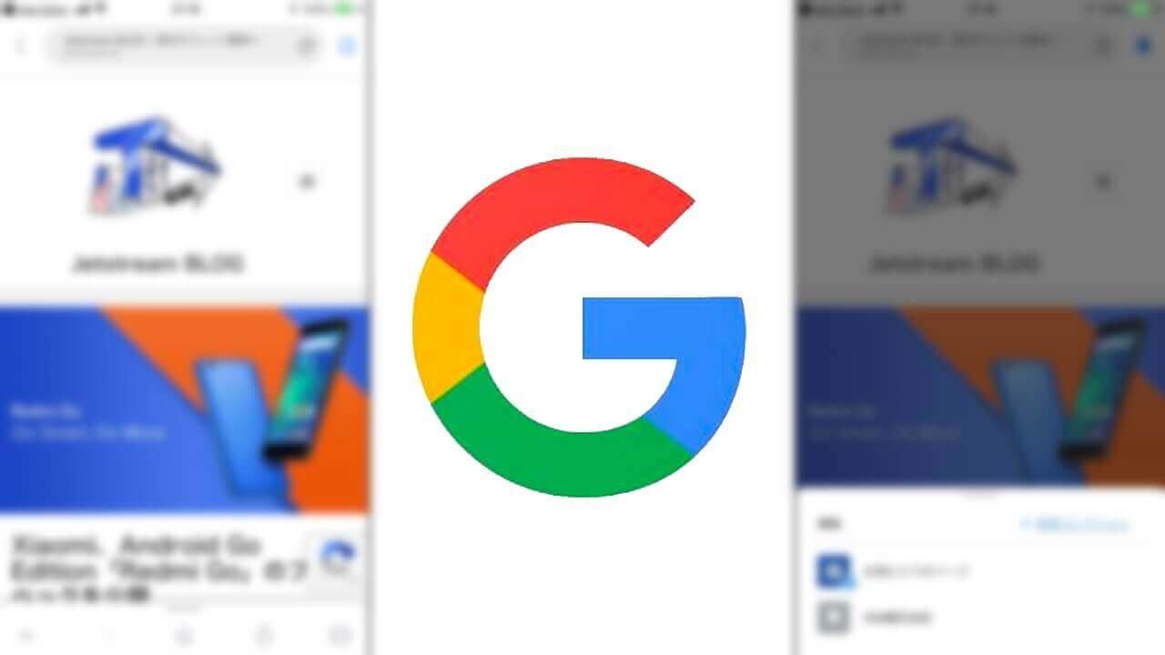 Googleアプリでブックマーク機能「コレクション」が利用可能に