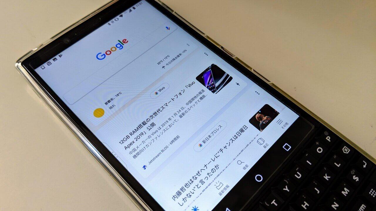 新デザインの「Google Discover」を確認【レポート】