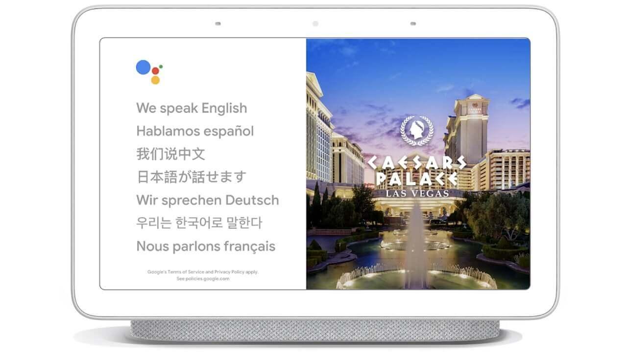 「Google Home」に通訳モード搭載へ、スマートディスプレイではテキスト表示も