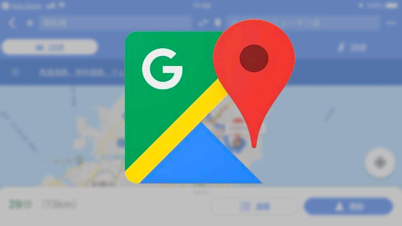 iOS版「Google マップ」v5.9、様々な新機能が追加