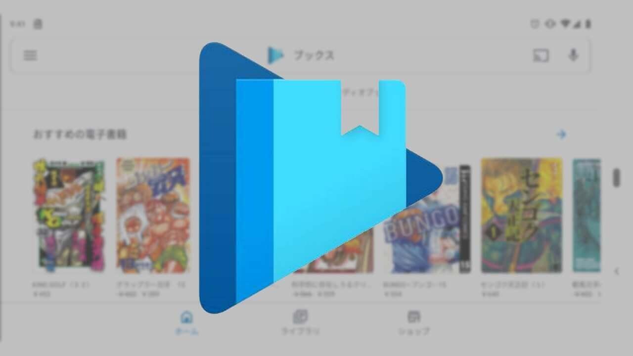 「Google Play ブックス」が新マテリアルデザインになった【レポート】