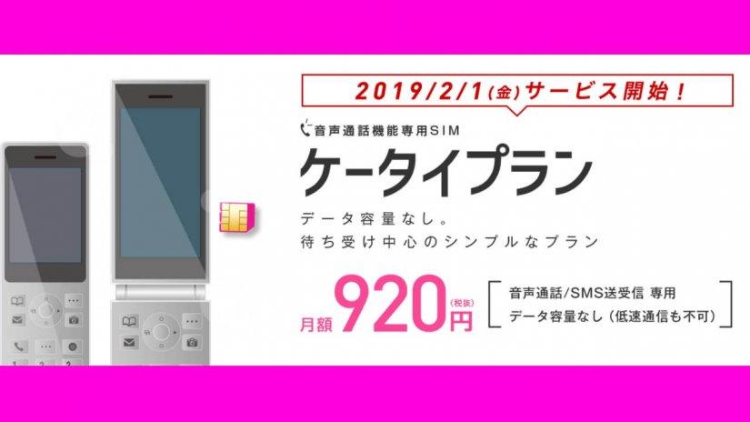 IIJmio、音声通話特化プラン「ケータイプラン」を2月1日より提供開始