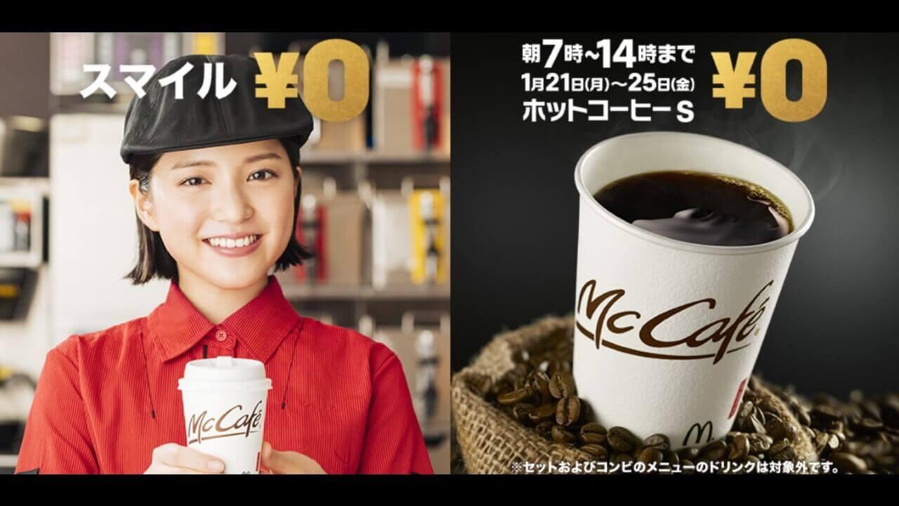 マクドナルド、ホットコーヒーSがスマイルと同額の0円に
