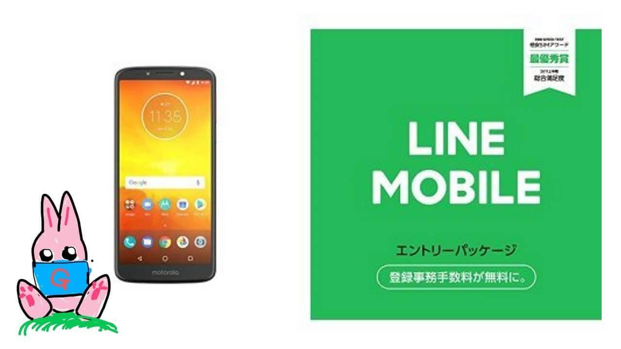 Amazonで「Moto E5 」3,000円引きクーポン配布中、なんと約13,500円で購入可能に