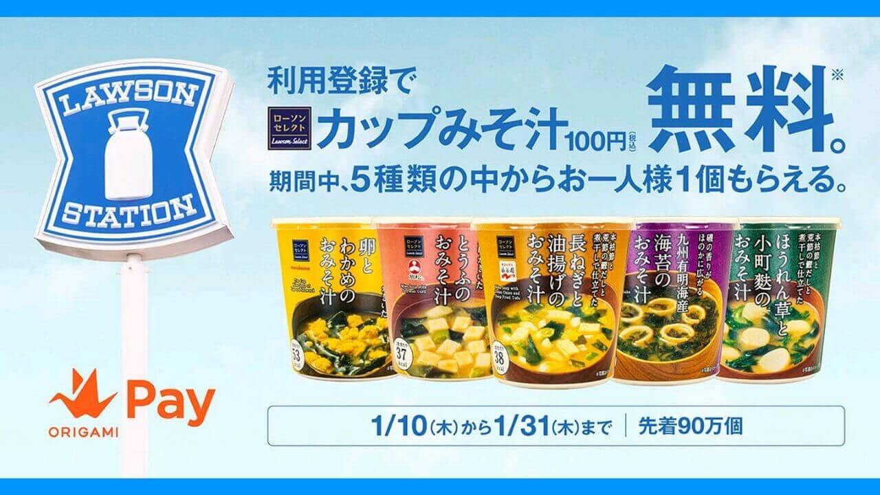 「Origami Pay」ローソンのカップみそ汁無料クーポン配布中