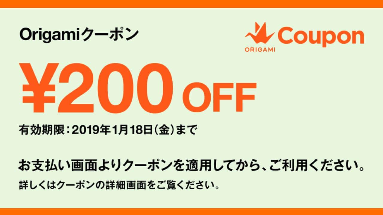 「Origami Pay」加盟全店で利用できる200引き円クーポン配布中