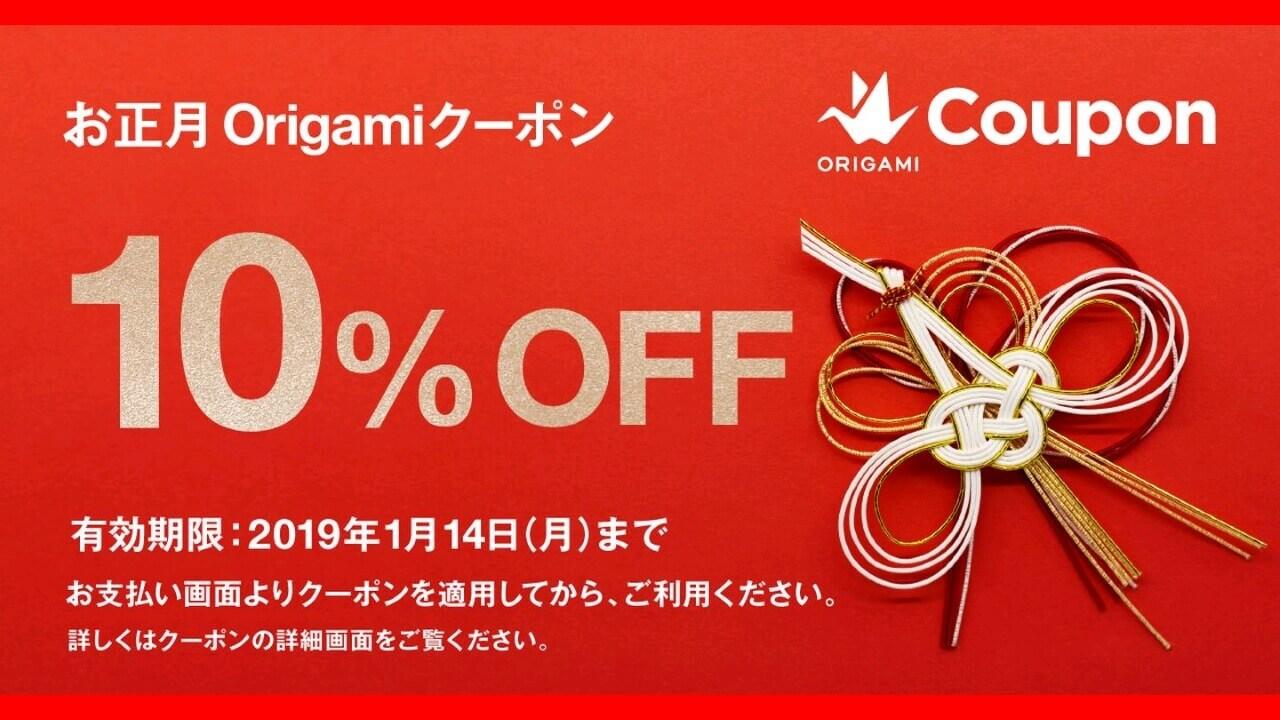 「Origami Pay」加盟全店で利用できる正月10%引きクーポン配布中