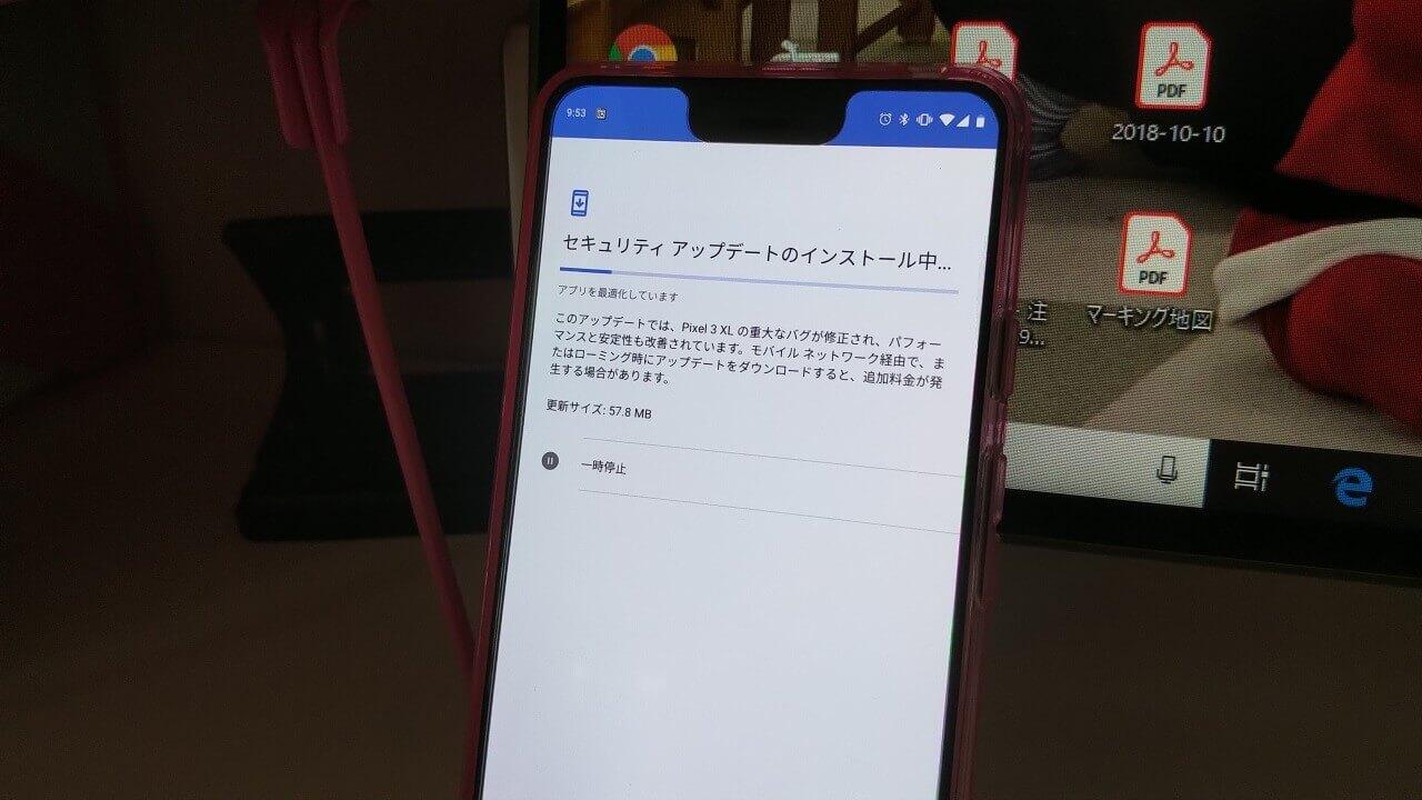 「Pixel 3/3 XL」に2019年1月のセキュリティアップデートが配信